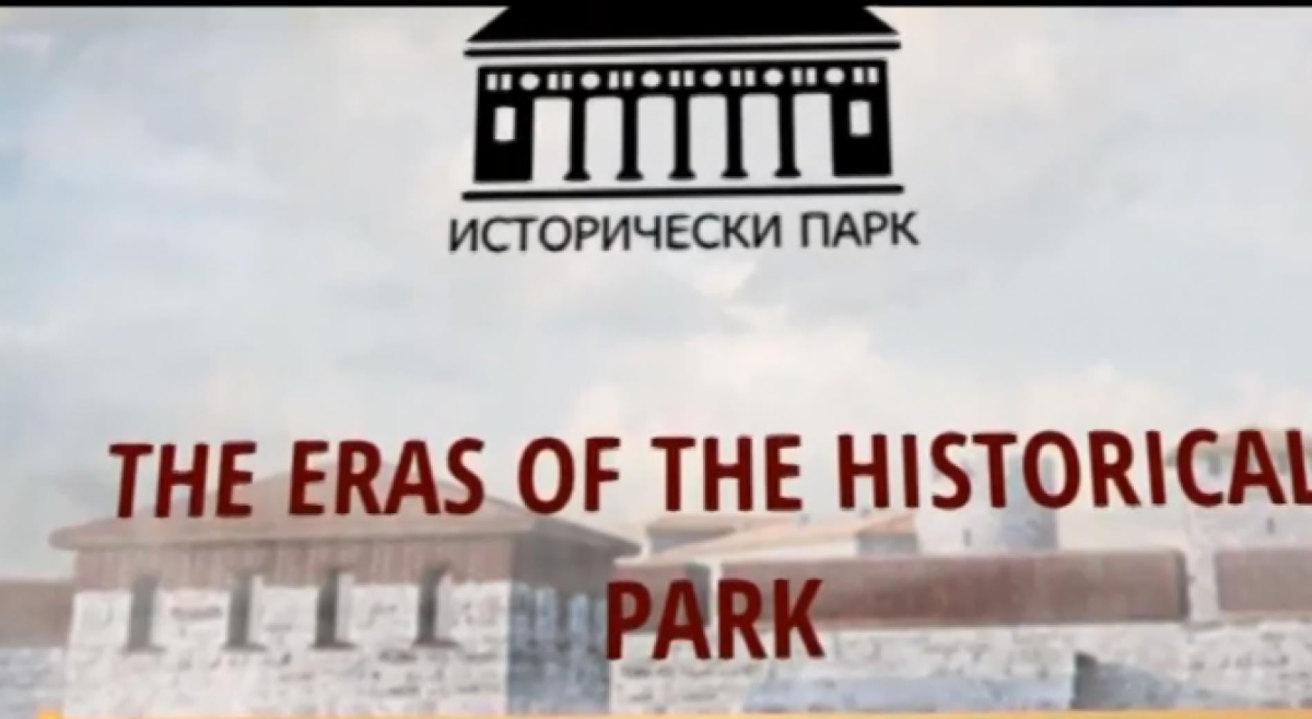 Варненската окръжна прокуратура започва проверка на историческия парк